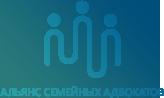 Альянс Семейных Адвокатов