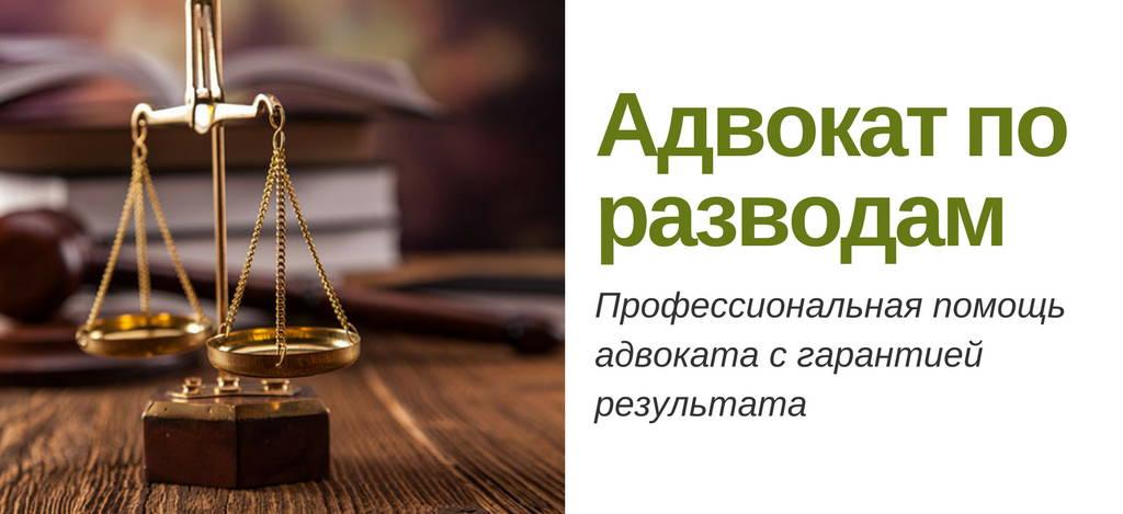 Адвокат развод