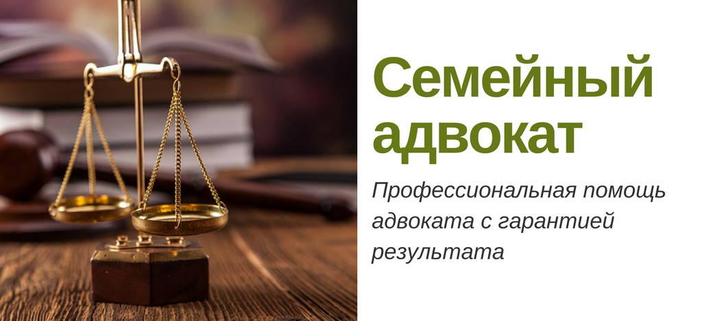 Адвокат по семейным делам в Украине