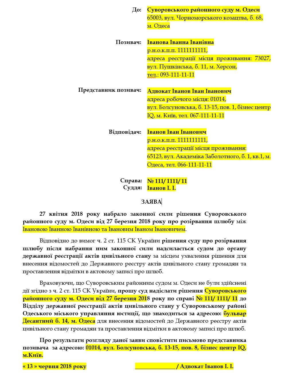Пример заявления про отправку решения суда в ЗАГС