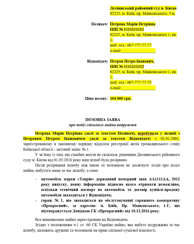 образец искового заявления на раздел имущества украина