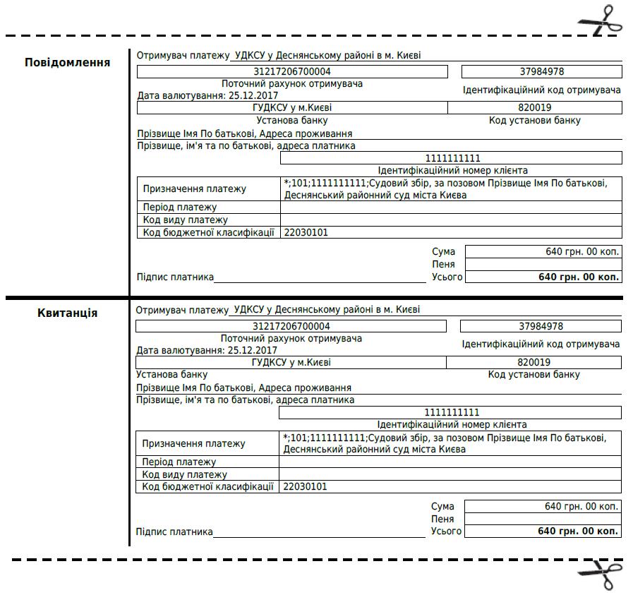 Пример квитанции на оплату госпошлины на развод