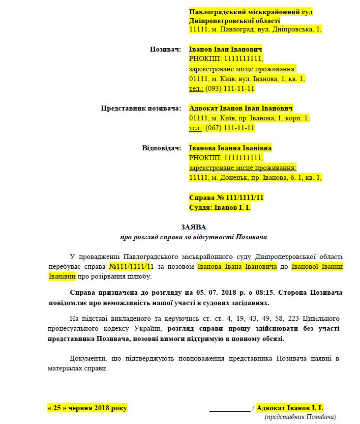 Пример заявления в суд о рассмотрении дела без участия истца