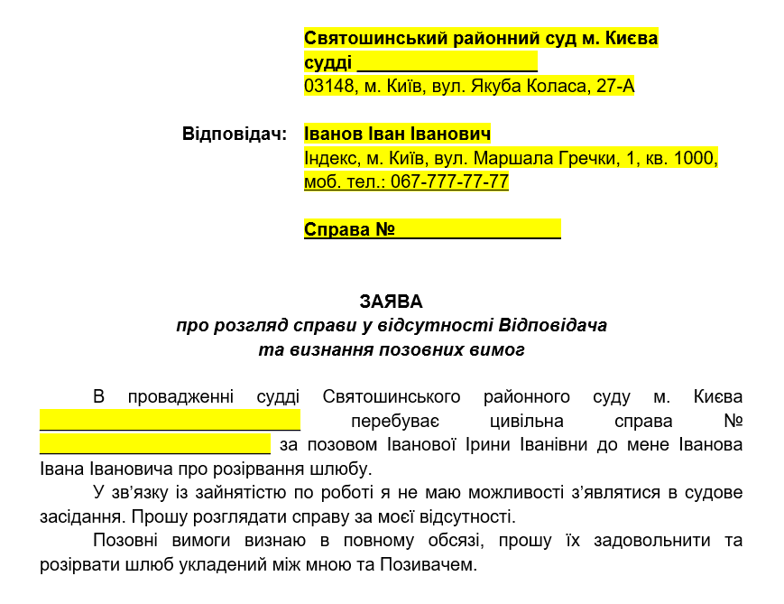 Пример заявления в суд о рассмотрении дела без участия ответчика