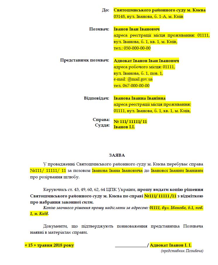 Пример заявления о выдаче копии решения суда
