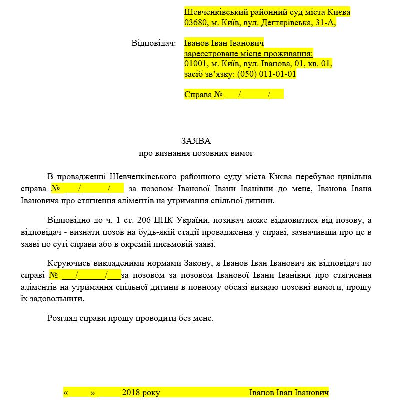 Пример заявления о признании исковых требований по взысканию алиментов