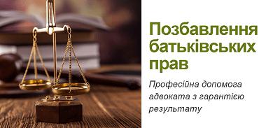 позбавлення батьківських прав процедура