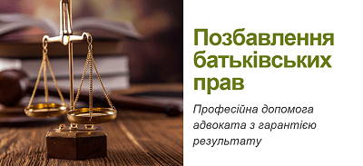 позбавлення батьківських прав іноземця