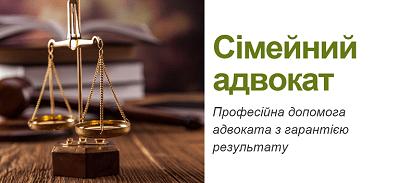 сімейний адвокат київ